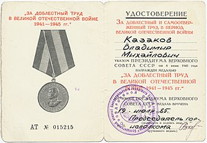 "Medal ""For Valiant Labour in the Great Patriotic War 1941–1945"" - The certificate of the award of the Medal ""For Valiant Labour in the Great Patriotic War 1941–1945"" (""Soviet"" version)"