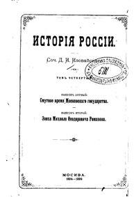 История России: В 5 томах. Том четвертый