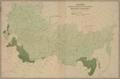 Карта земельных приобретений в царствование императора Александра II, 1882.png