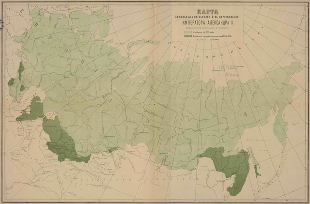 Территориальные приобретения при Александре II