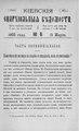 Киевские епархиальные ведомости. 1903. №06. Часть неофиц.pdf