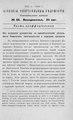 Киевские епархиальные ведомости. 1903. №25. Часть неофиц.pdf