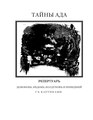Коллен де Планси. Тайны ада и его обитатели. (1877).pdf