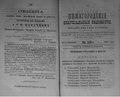 Нижегородские епархиальные ведомости. 1892. №18.pdf
