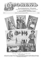 Огонек 1903-04.pdf