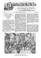 Огонек 1903-24.pdf
