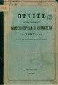Отчет Астраханского миссионерского комитета за 1887 год.pdf