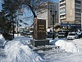 Памятник - panoramio - Александр Сергеев.jpg