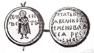 "Grand Duchy of Moscow - The seal of Simeon the Proud (1340s), reads: ""The seal of the Grand Duke Simeon of all Rus'"""