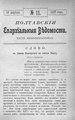 Полтавские епархиальные ведомости 1907 № 11 Отдел неофициальный. (10 апреля 1907 г.).pdf