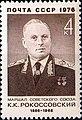 Почтовая марка СССР № 4554. 1976. Военные деятели СССР.jpg