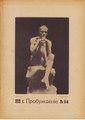 Пробуждение 1915 № 6.pdf