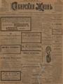 Сибирская жизнь. 1901. №122.pdf