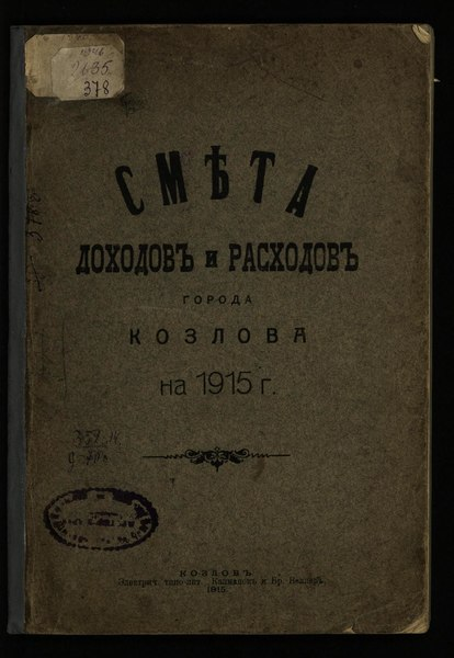 File:Смета доходов и расходов города Козлова на 1915 г. 1915 264.pdf