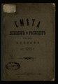 Смета доходов и расходов города Козлова на 1915 г. 1915 264.pdf