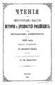 Чтения в Императорском Обществе Истории и Древностей Российских. 1893. Кн. 4.pdf