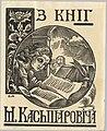 Экслібрыс М. Каспяровіча (1925) мастака Я. Мініна..jpg