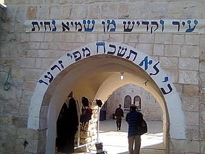 Lag BaOmer - Entrance to the tomb of Rabbi Shimon bar Yochai and his son, Rabbi Eleazar.