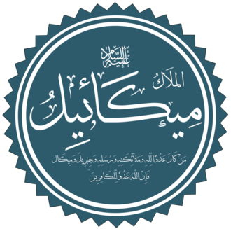 Mika'il's name in Islamic calligraphy myky'yl `lyh lslm.png