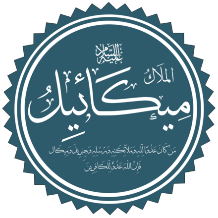 Mika'il's name in Arabic calligraphy myky'yl `lyh lslm.png