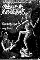 காரைக்காலம்மையாரின் அற்புதத் திருவந்தாதி.pdf