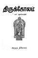 திருக்கோலம்.pdf