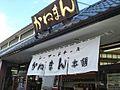 かねまん本舗 - panoramio.jpg