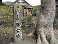 下諏訪 青塚古墳 2007.04.13 - panoramio - alisa 1988 08 (6).jpg
