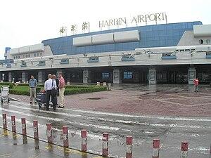 Harbin Taiping International Airport - Image: 哈尔滨太平国际机场Harbin Taiping International Airport