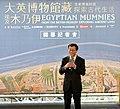大英博物館藏埃及木乃伊特展 開幕記者會 林正儀.jpg