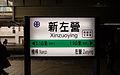 新左營車站 (12765897105).jpg