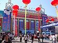新疆国际博览中心 China Xinjiang Urumqi Welcome you to tour the - panoramio.jpg