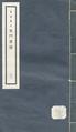 明刻本夷門廣牘32.pdf