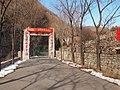 桃源仙谷大门 - Gate of Taoyuan Fairy Valley Scenic Area - 2012.03 - panoramio.jpg