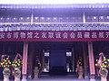温州瑞安玉海楼, 2007-02-22 01.jpg