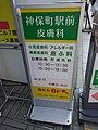 神保町駅前皮膚科 - panoramio.jpg
