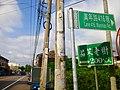 萬年庄茄苳公指路牌.jpg