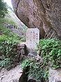 虎啸岩底语儿泉 - panoramio.jpg