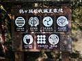 鹤之城歷代城主家纹 Family Crests of the Successive Owners of Crane Castle - panoramio.jpg
