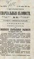 1901. Смоленские епархиальные ведомости. № 21.pdf