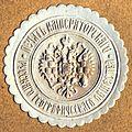 1915-RGO-Seal.jpg
