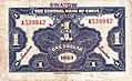 1 Dollar - Central Bank of China, Swatow branch (1923) 02.jpg