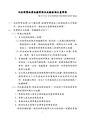 20060918 內政部警政署收據管理及收繳款項注意事項.pdf
