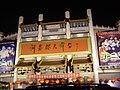 2006 沈阳 刘老根大舞台 - panoramio.jpg