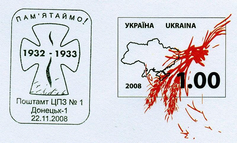 File:2008. 75-летие Голодомора. Марка и спецгашение.jpg