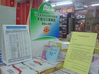 2008 Chinese milk scandal - POS materials from Yili Dairy declaring clean bill of health from AQSIQ