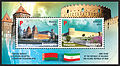 2011. Stamp of Belarus 29-2011-09-19-bl.jpg