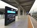 201812 Nameboard on the Platform 1 of Fuyang Station.jpg