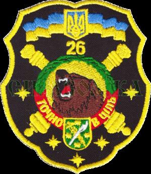 26th Artillery Brigade (Ukraine) - Image: 26 ОАБр
