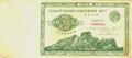 3 рубля СССР 1924 г. Аверс.PNG